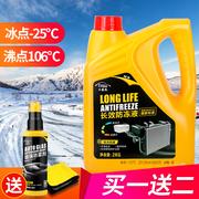 汽车防冻液四季通用防高温冷却红色绿色水箱宝发动机专用大桶