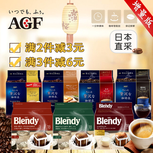 日本AGF blendy maxim绿色浓郁深煎摩卡挂耳式黑咖啡粉18+2包增量