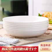 盘子景德镇骨瓷餐具陶瓷家用盘菜盘汤盘圆盘创意盘家用纯白饭盘
