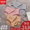 4条日系3d蜂巢暖宫收腹提臀翘臀内裤女纯棉裆包臀无缝中腰三角裤