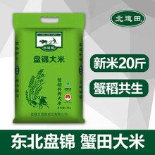 东北盘锦蟹田大米20斤10kg蟹稻共生2020年新米生态珍珠农家寿司米
