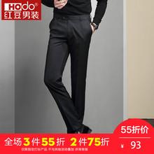 Hodo红豆男装春秋西裤男犀牛褶商务正装西装薄款长裤