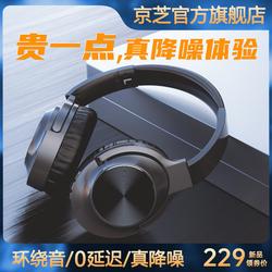 京芝 索尼蓝牙耳机头戴式主动降噪重低音无损音质7.1环绕立体声全包耳电脑耳麦学习无线游戏听歌专用