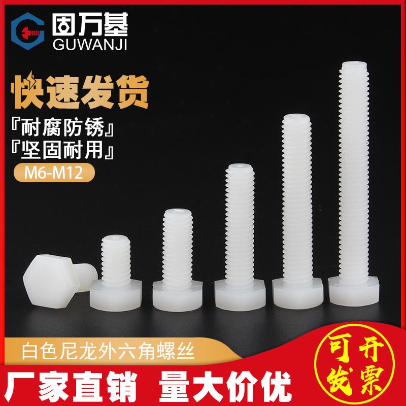 塑料螺丝 外六角尼龙螺栓 绝缘螺钉 塑胶外六角螺丝钉M6M8M10M12
