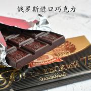 进口俄罗斯黑巧克力城堡纯黑排块特醇可可脂75黑巧微苦圣诞零食