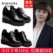 春秋季内增高女鞋单鞋厚底坡跟百搭小皮鞋超高跟显瘦英伦风漆皮潮