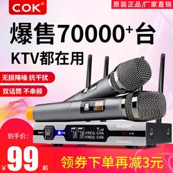话筒音效挺不错的,无啸叫没有杂音,接收距离远__C.O.K W-970D 无线话筒 KTV电脑卡拉OK唱歌舞台家用 一拖二麦克风