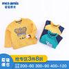 蒙蒙摩米童装男童冬装 中小童T恤 男宝宝长袖打底衫上衣0-4岁