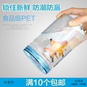 10个加厚透明食品级密封罐塑料瓶辣椒酱干果蜂蜜瓶PET带盖子