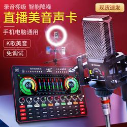 十盏灯 G4网红主播k歌声卡唱歌手机专业直播设备全套装无线电容麦克风家用通电脑台式机录音抖修神器话筒一体