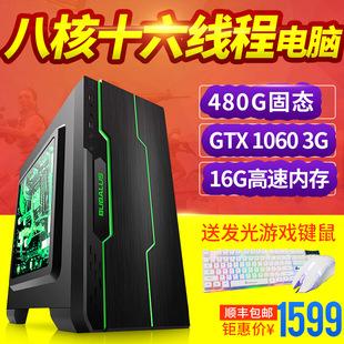 水冷i7级八核i5吃鸡游戏组装电脑主机家用台式机DIY整机全套高配