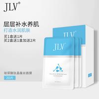 JLV品牌 二驴的小店 玻尿酸肽晶蚕丝面膜补水保湿水润肌肤