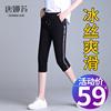 夏季七分裤女薄款大码显瘦宽松弹力小脚运动女裤冰丝7分裤子