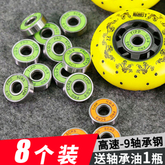 高速-9轮滑鞋轴承旱冰漂移滑板abec-7活力游龙板轮子配件指尖陀螺