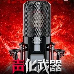 Takstar 得胜 PC-K850直播设备全套声卡唱歌手机专用电容拉菲娱乐