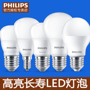 飞利浦led灯泡E27e14螺口5W球泡暖白黄光节能光源螺旋高亮lamp灯