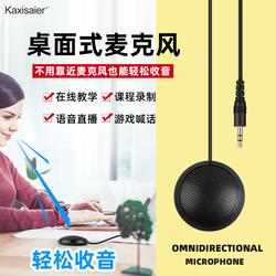 Kaxisaier 会议话筒 录音专用笔记本台式电脑远程网络视频游戏语音聊天麦克风主播直播桌面麦克风USB接口