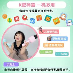 儿童麦克风话筒全民k歌带扩音蓝牙话筒可充电早教音乐器具