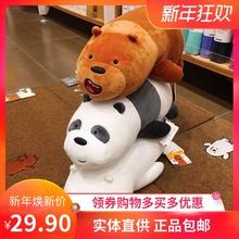 日本miniso名创优品咱们裸熊21寸趴姿毛绒公仔玩偶生日礼物抱枕