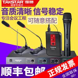 Takstar得胜 TC-4R一拖四无线话筒舞台演出会议鹅颈领夹式麦克风