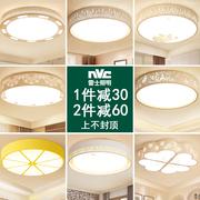 雷士照明LED温馨吸顶灯圆形卧室灯现代简约大气客厅灯具儿童房灯