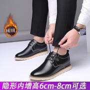 冬季加绒内增高皮鞋男8cm真皮男士内增高鞋男6cm皮鞋子潮