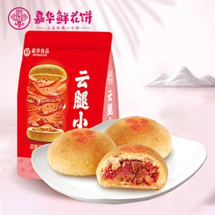 嘉华云腿小饼 云腿玫瑰小饼12枚 袋云南特产宣威火腿玫瑰酥皮小饼