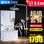 卫洁仕卫浴套餐 PVC浴室柜组合洗脸盆柜卫浴柜淋浴花洒套装5211M