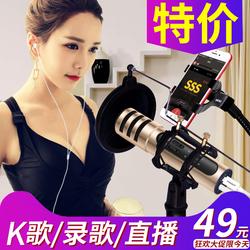 全民K歌神器手机电容拉菲娱乐 直播唱歌带声卡耳机套装小话筒主播设备全套苹果安卓专用家用录音全名一体唱吧KTV