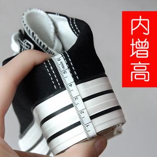 环球内增高帆布鞋女学生松糕厚底板鞋2018秋季百搭小白鞋