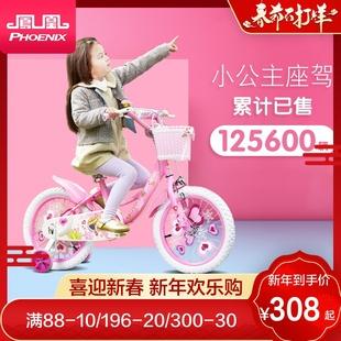 凤凰儿童自行车16 14 12 18寸女孩宝宝单车2-3-6-8岁小孩女童童车