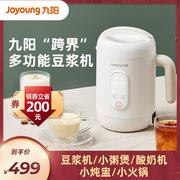 九阳豆浆机小型家用全自动多功能迷你酸奶榨汁机料理机