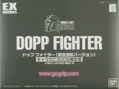 日本万代原装高达模型限定版——1/100&1/144 DOPP FIGHTER