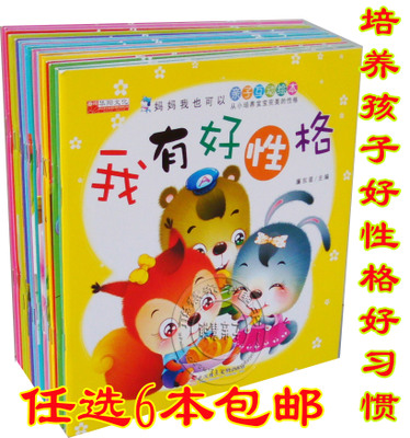 Free shipping paternity good story infants and young children early childhood educational books Illustrated books 2-3-6 years old baby a good habit