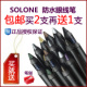 Package mail-buy 2 get 1 SOLONE rubber waterproof eyeliner pen eyeliner SUMI not send genuine Planer