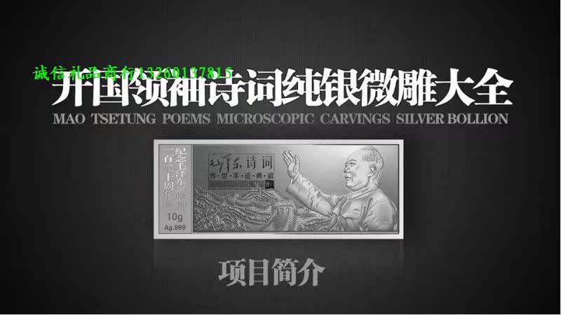 Коллекционные деньги Основатель лидер стерлингового серебра миниатюрная книга поэзии 56