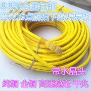 Outdoor Super Six Types of Pure Copper Gigabit Network Cable 10M20 M 30/40/50/60/70/80/90/100m