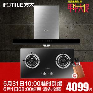 【年中大促】Fotile/方太EN05E FC1BE欧式抽油烟机燃气灶烟灶套餐