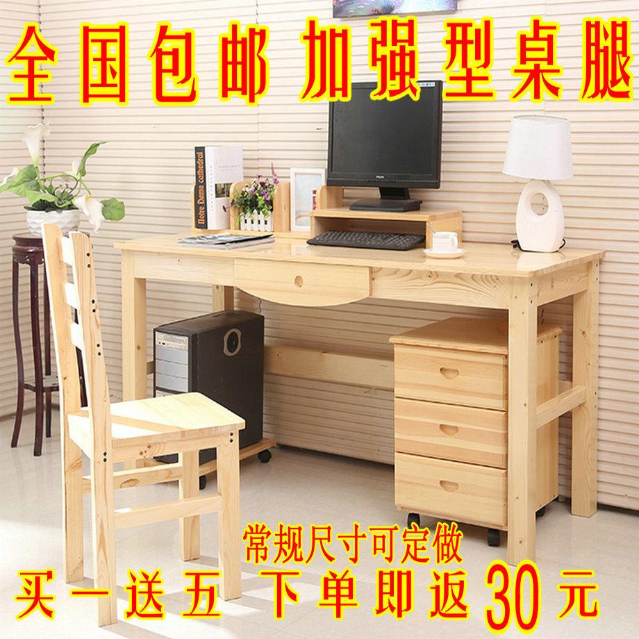 包邮 实木学习桌 电脑桌 简约书桌 书桌 写字台 松木书桌 宜家桌