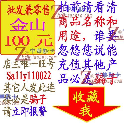 Jinshan карта 100 юаней (3 мушкетера любовь 3 мушкетера 3 мечи сетевой карты сетевая версия) официальные карты автоматического грузов