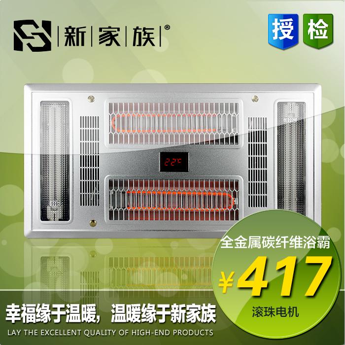 Обогреватель потолочный New family  OEM 816M