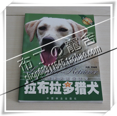 Labrador Retriever dog book dedicated color books on dog feeding dog training books