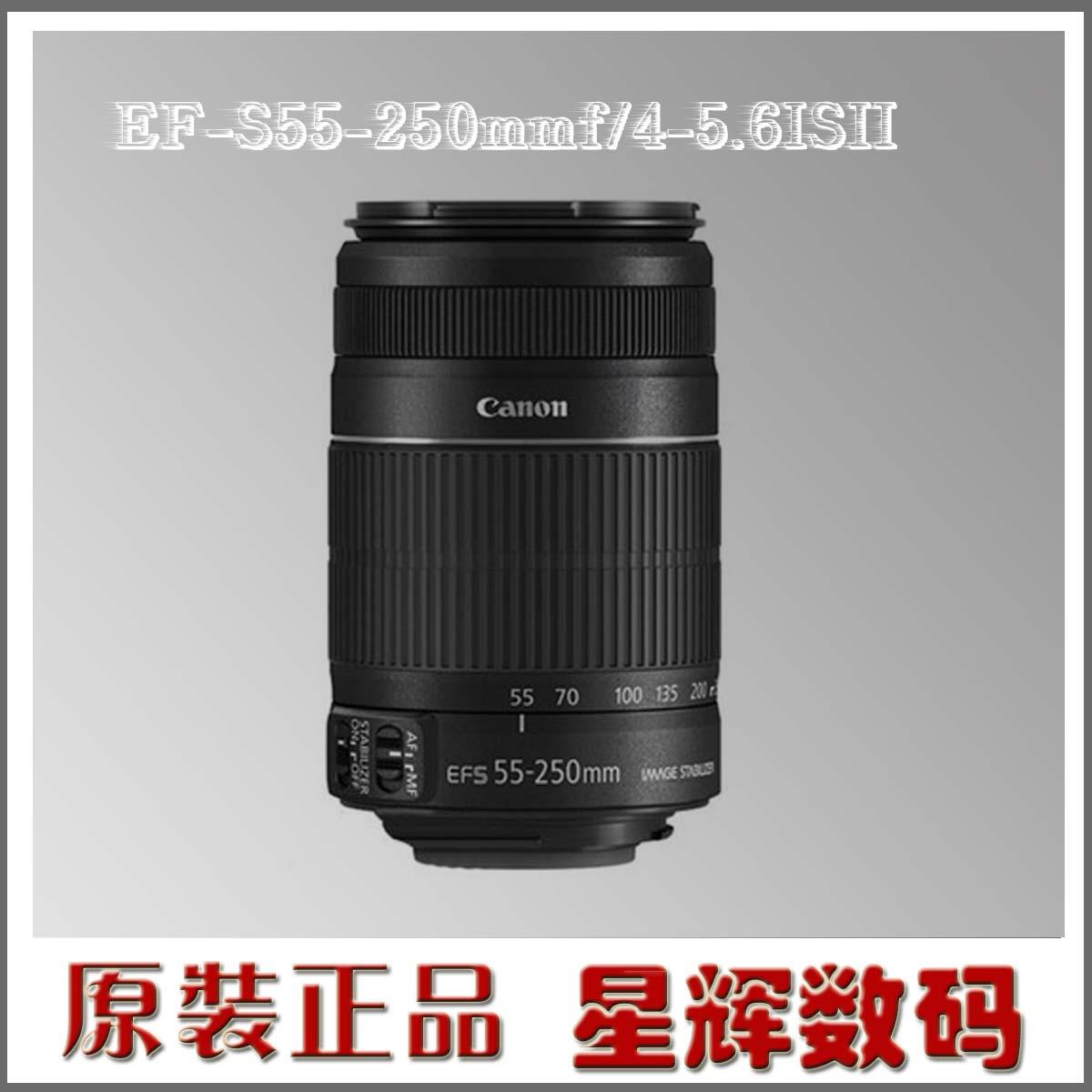 现货现发Canon/佳能 EF-S 55-250mm  穷人三宝二代长焦镜头