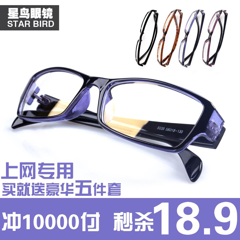 电脑镜 男 女时尚 防辐射眼镜  平光镜 抗疲劳护目镜 上网功能镜