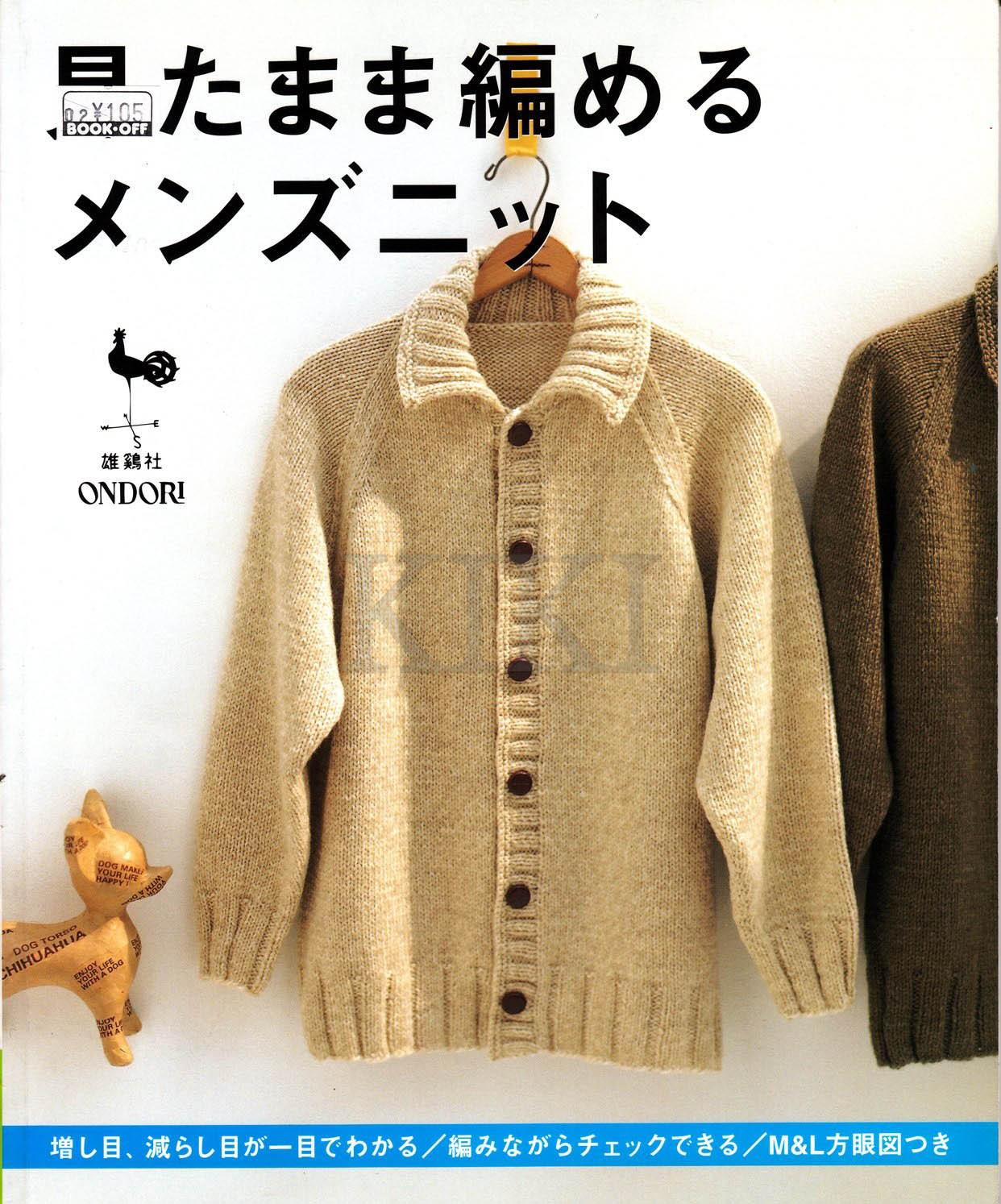Свитер мужской Sweater (B232) Манжеты