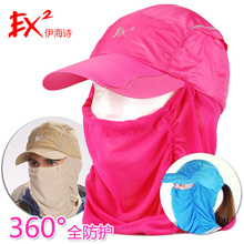 The sea poem quick-drying is prevented bask in outdoor hat mountain men and women face cap uv cap riding cap 341331