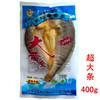 【胜星水产】新鲜鱼水产干货特产海鲜鱼类海鱼干腌大黄瓜鱼干400g