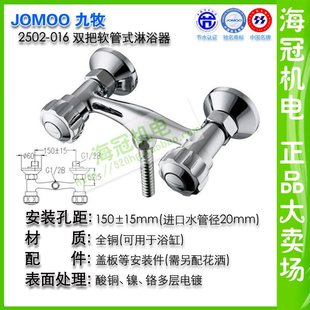 Counter genuine animal husbandry and double shower hot and cold faucet mixing valve 2502-016 four specials email