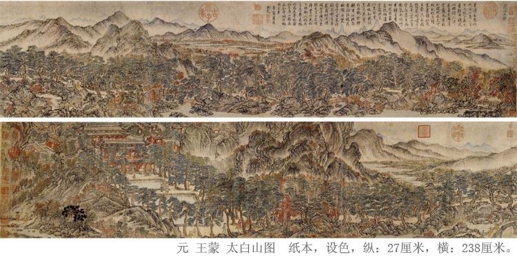 元代 王蒙 太白山图 山水画 长卷 高仿国画 字画图片
