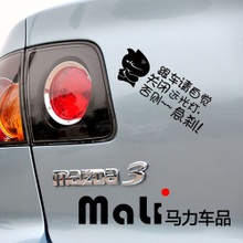 Reflective sticker Please close the high beam with car Otherwise the brakes! Car decorative stickers, 413